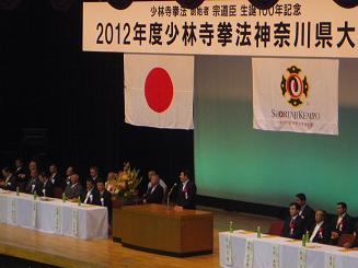 2012年度少林寺拳法神奈川県大会...