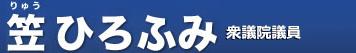 笠ひろふみ 衆議院議員 民進党国会対策委員長代理