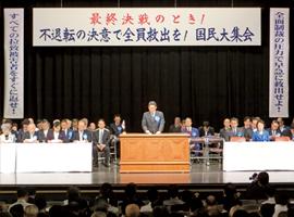 国民大集会で大会決議案を朗読