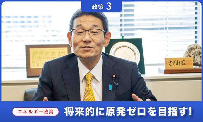 政策3. 将来的に原発ゼロを目指す!