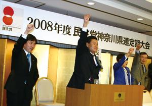 民主党神奈川県連代表に就任