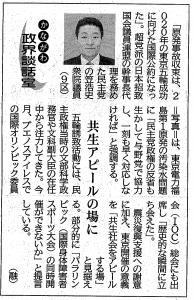 130926神奈川新聞